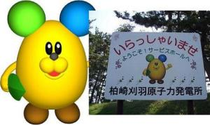 Une mascotte qui a beaucoup servie en campagne électorale.Une publicité sympathique  soudoyée par TEPCO.